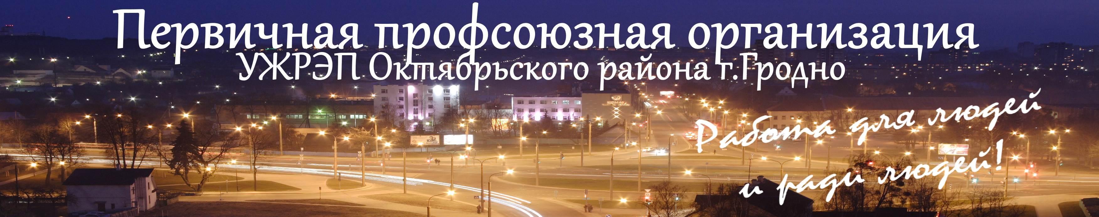 Профсоюз УЖРЭП Октябрьского района г.Гродно